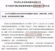 """""""1.4亿中国男人不行""""惹祸!常山药业遭证监会立案调查"""