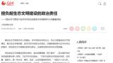 人民日报评论员文章:担负起生态文明建设的政治责任