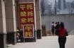 """郑州一小区扎堆13家""""午托班""""7部门联合执法仅停办1家"""
