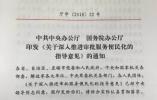 """江苏""""不见面审批""""改革获中办国办肯定 向全国推广"""