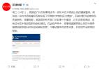"""美领事馆称在华雇员出现异常的""""声音和压力感知"""""""