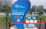 冠军吴鹏当起宣传员 世界游泳锦标赛倒计时200天