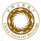 文化和自然遗产日