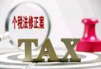 个税起征点提高:月入1万的纳税人税负降幅超70%