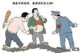睢县这一家子组团暴力抗法