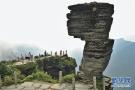 世界遗产贵州梵净山