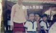 外媒:中国女网友称泰国洞中教练是失散10年的弟弟