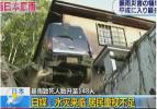 日媒:西日本暴雨12个府县有147人死亡 58人失联