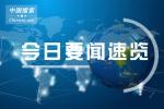今日要闻:外交部迎最年轻副部长 云南墨江5.9级地震致4人轻伤