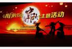 """央视湖南卫视中秋晚会剧透:延禧剧组上演""""中秋攻略"""""""