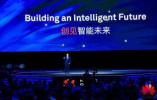华为战略市场总裁徐文伟:目标3年发展100万AI合作伙伴