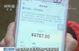 全国多地苹果手机用户遭遇盗刷 苹果客服:不退钱