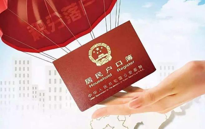 北京首批积分落户名单公布 6019人取得资格