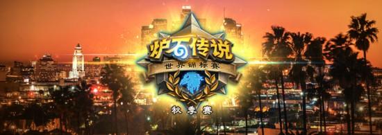炉石传说世界锦标赛 秋季赛已圆满落幕