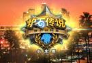 《炉石传说》世界锦标赛落幕
