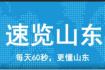 【速览山东】山东物业新规征意见:小区公共收益归业主共有