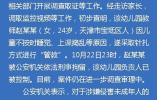 """天津一幼儿园教师针扎""""管教""""儿童被刑拘 园方负责人被警方控制"""
