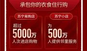 蘇寧易購雙十一戰報:全渠道銷售同比增長132%