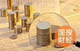 前三季度青岛小微企业减税34.38亿元