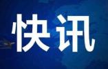 河南省人大常委会原副主任王铁因严重违纪违法受到开除党籍、政务撤职处分