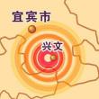 兴文县发生5.7级地震