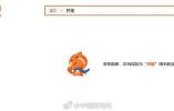 """天猫、京东、苏宁等电商平台下架""""权健""""产品"""