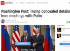 亲俄新证?美媒曝特朗普隐藏与普京对话内容