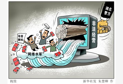 """新华视点:揭秘""""网络水军""""删帖""""产业"""