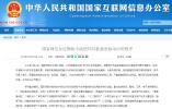 国家网信办近期集中清理7873款恶意移动应用程序