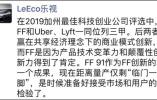 """即将量产? 贾跃亭称FF91仅剩""""临门一脚"""""""