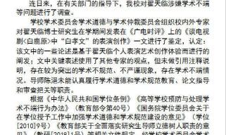 北京电影学院:撤销翟天临博士学位