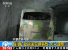 内蒙古矿业公司事故已致21死:运送工人时车辆失控