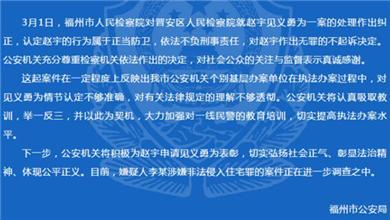 福州公安 将积极为赵宇申请见义勇为表彰