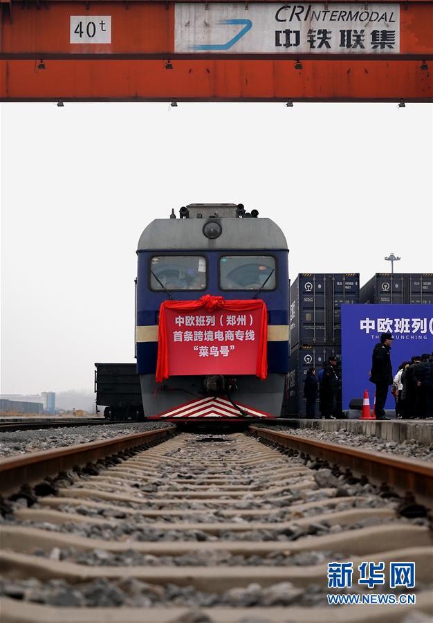 (经济)(3)中欧班列(郑州)开通首条跨境电商专线