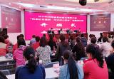 河南省第28期县处级女领导干部培训班在井冈山举办