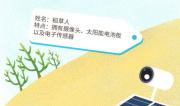 公益长图 一颗能量球的奇妙旅行