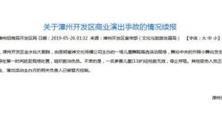 福建漳州一剧院舞台坍塌致15伤 1名儿童停止呼吸