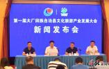 第一届大厂回族自治县旅发大会将于8月28日举办