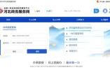河北实行非营利组织免税资格网上申请