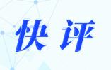 新华社评论员:为伟大祖国自豪吧!——庆祝中华人民共和国70华诞之一