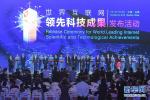 让全球共享智能互联红利 ——各界高度评价第六届世界互联网大会成果