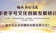 中华老字号文化创新发展研讨会:老字号企业的创新发展方式有哪些
