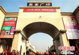 郏县美食文化周圆满闭幕 吸引游客80万人次