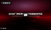 2019中国广州国际车展江淮汽车新品发布会