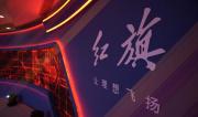 2019中国企业家博鳌论坛,见证红旗与各界翘楚共创中国经济腾飞之未来!