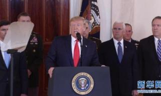 美国国会众议院通过一项旨在限制总统对伊朗动武权力的决议