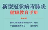 《新型冠状病毒肺炎健康教育手册》正式出版(内附全文及下载链接)