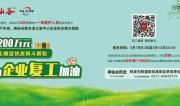 为复工加油 寿仙谷再捐200万元无糖型铁皮枫斗颗粒