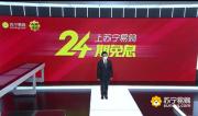 60天价保、10亿以旧换新补贴 苏宁315焕新节服务护航消费