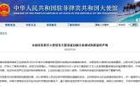 驻菲律宾大使馆:中国援菲核酸检测试剂盒质量非常好